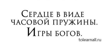 Обложка книги Сергей Сиверс Сердце в виде часовой пружины. Игры богов