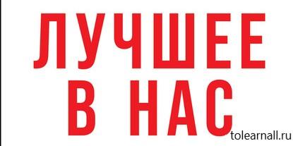 Обложка книги Светлана Кузнецова Лучшее в нас. Почему насилия в мире стало меньше