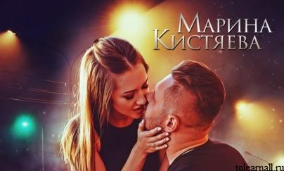 обложка книги Ты мое желание Марина Кистяева