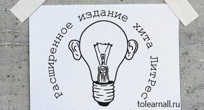 Обложка книги Владислав Гайдукевич Расширить сознание легально. Не пора ли сбросить овечью шкуру