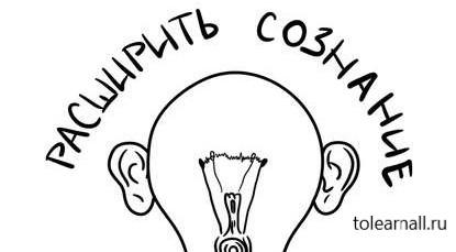 Обложка книги Владислав Гайдукевич Расширить сознание легально