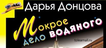 Обложка книги Мокрое дело водяного Дарья Донцова