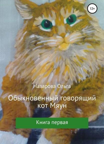 Ольга Станиславовна Назарова Обыкновенный говорящий кот Мяун книга