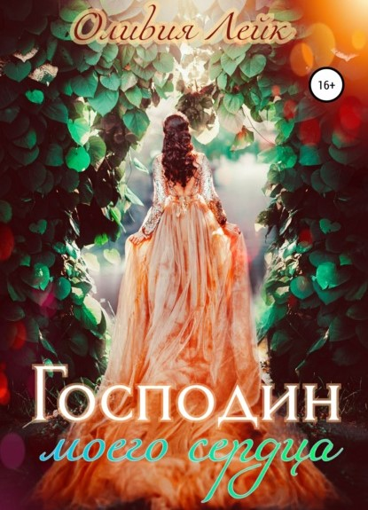 Оливия Лейк Господин моего сердца книга