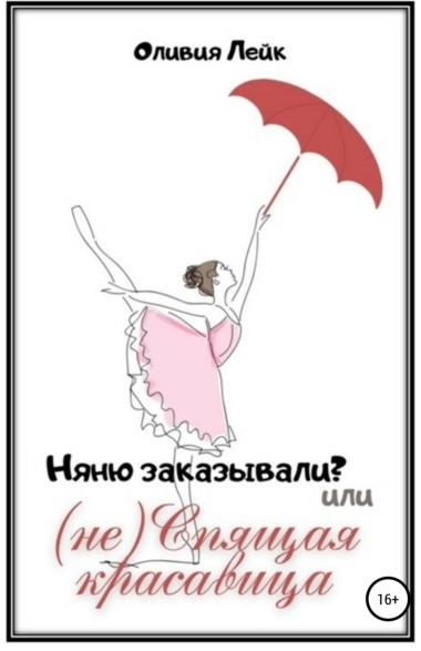 Оливия Лейк Няню заказывали или (не) Спящая красавица книга