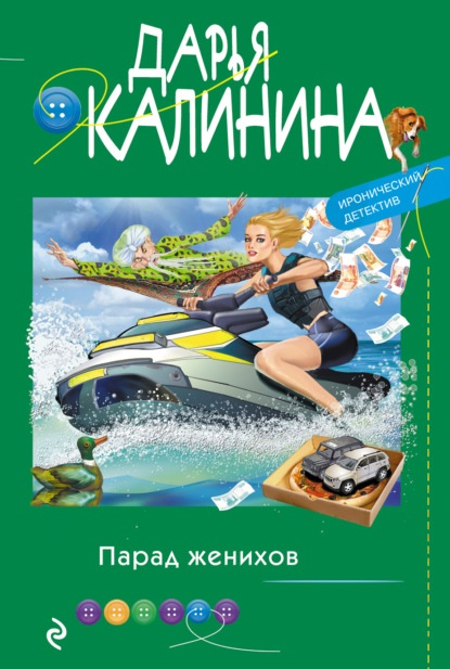 Парад женихов Дарья Калинина книга