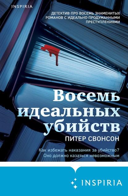 Питер Свонсон Восемь идеальных убийств книга
