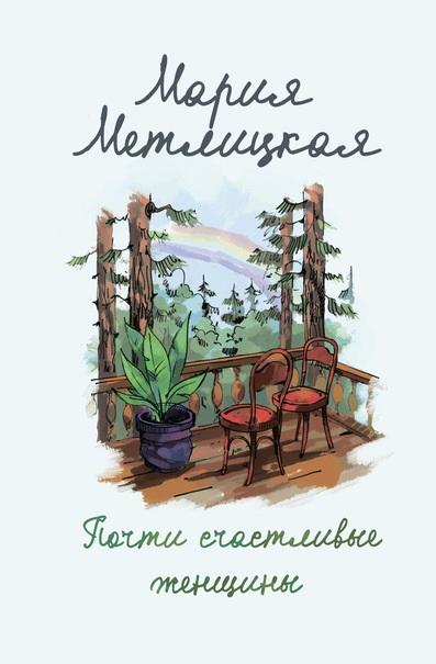 Почти счастливые женщины Мария Метлицкая книга