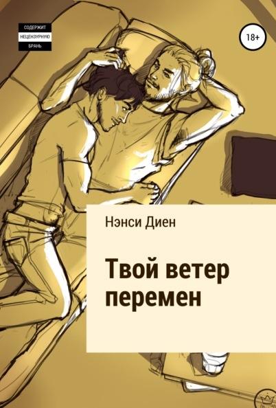Твой ветер перемен Нэнси Диен книга