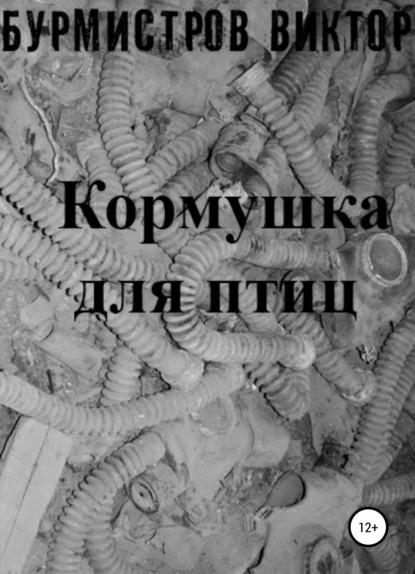 Виктор Геннадьевич Бурмистров  Кормушка для птиц книга