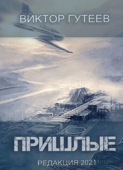 Виктор Гутеев Пришлые книга