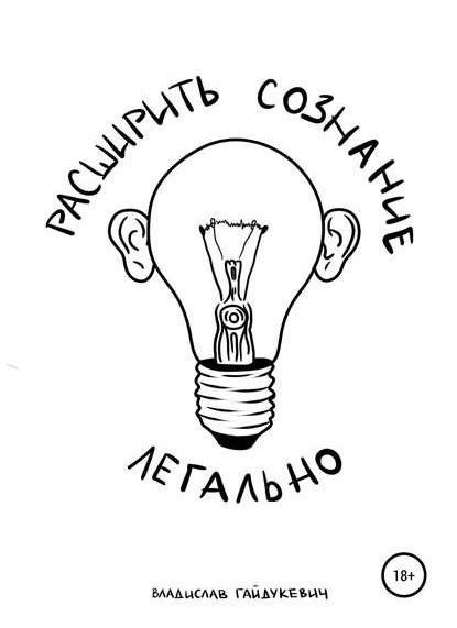 Владислав Гайдукевич Расширить сознание легально  книга