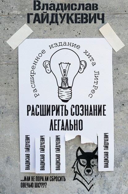 Владислав Гайдукевич Расширить сознание легально. Не пора ли сбросить овечью шкуру книга