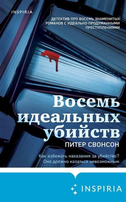 Восемь идеальных убийств Питер Свонсон книга