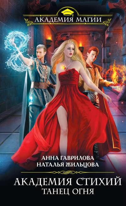 Академия Стихий Танец Огня Анна Гаврилова книга
