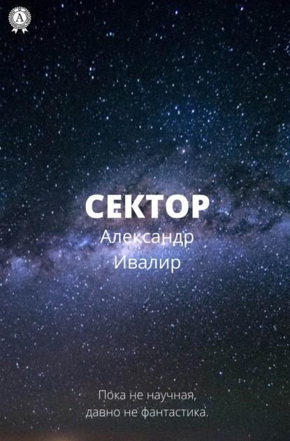 Александр Ивалир Сектор книга