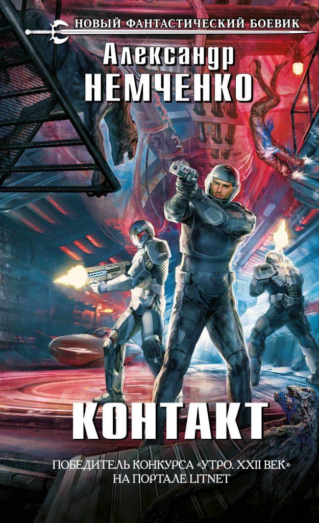 Александр Немченко Контакт книга постер