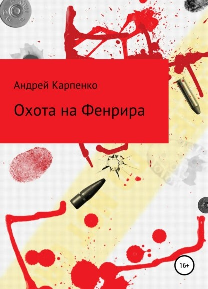 Андрей Карпенко Охота на Фенрира книга