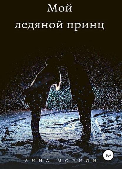 Анна Морион Мой ледяной принц книга