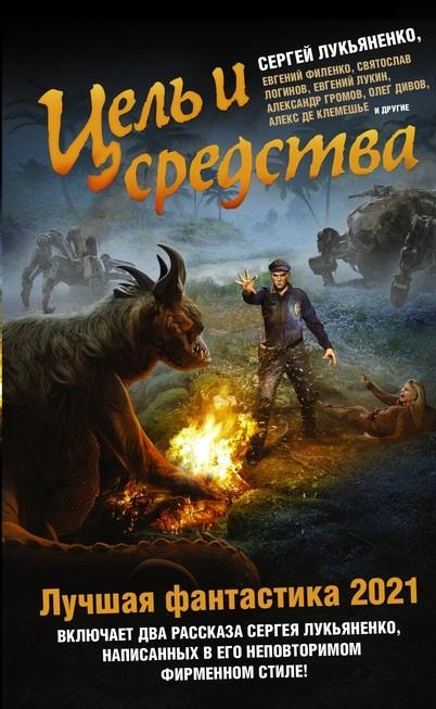 Цель и средства Лучшая фантастика 2021 Сергей Лукьяненко книга