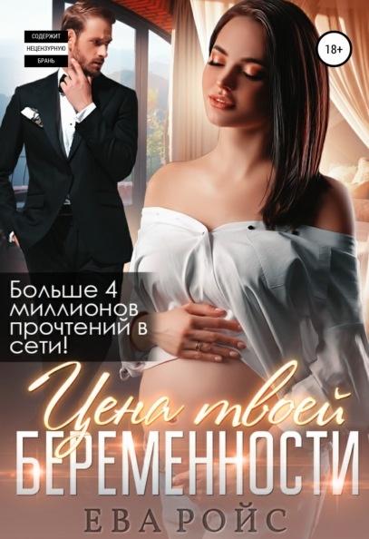 Цена твоей беременности Ева Ройс книга
