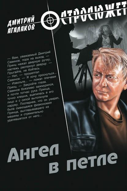 Дмитрий Агалаков Ангел в петле книга