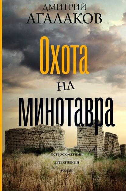 Дмитрий Агалаков Охота на Минотавра книга