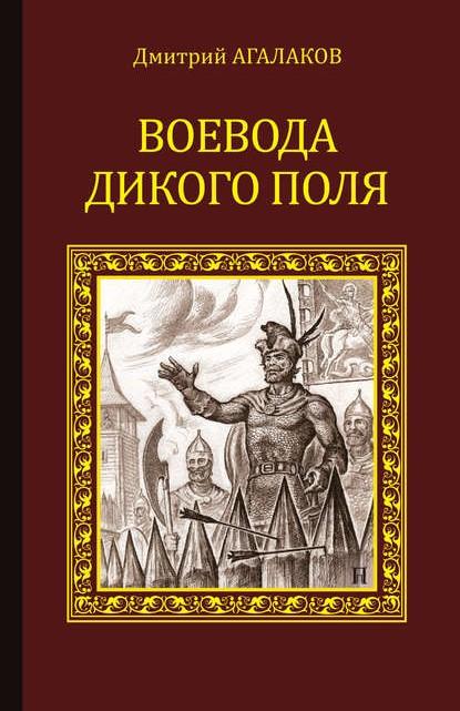 Дмитрий Агалаков Воевода Дикого поля книга