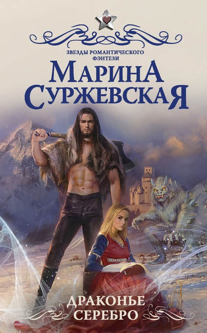 Драконье серебро Марина Суржевская книга