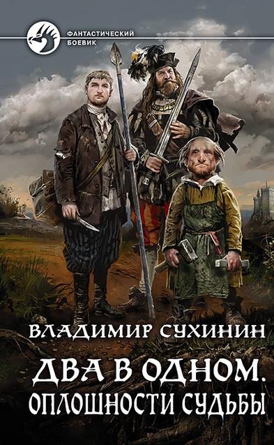Два в одном Оплошности судьбы Владимир Сухинин книга