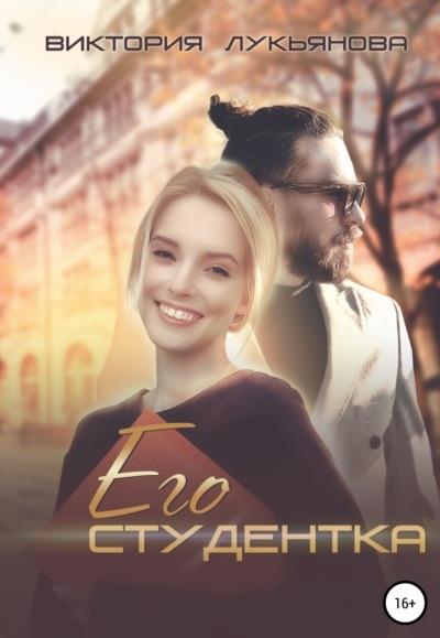 Его студентка Виктория Лукьянова книга