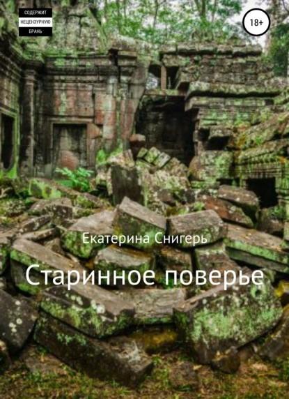 Екатерина Викторовна Снигерь Старинное поверье книга