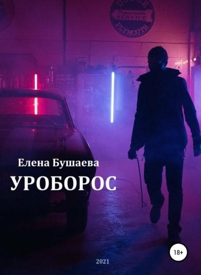 Елена Бушаева Уроборос книга