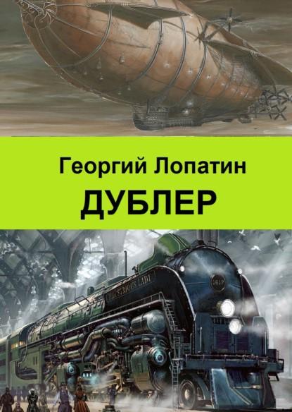 Георгий Лопатин Дублер книга