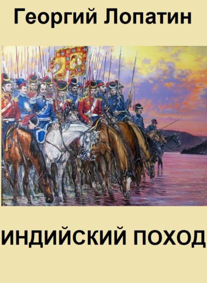 Георгий Лопатин Индийский поход книга