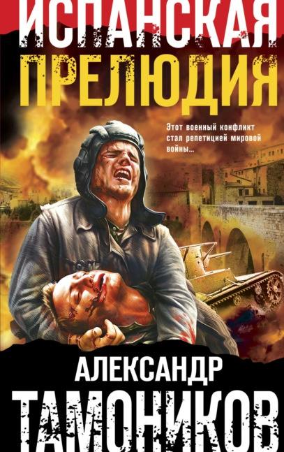 Испанская прелюдия Александр Тамоников книга