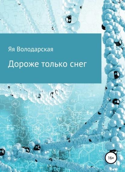 Яя Володарская Дороже только снег книга