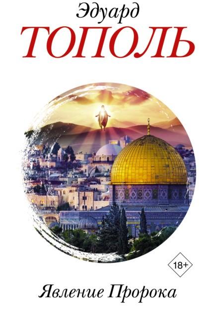 Эдуард Тополь Явление Пророка книга