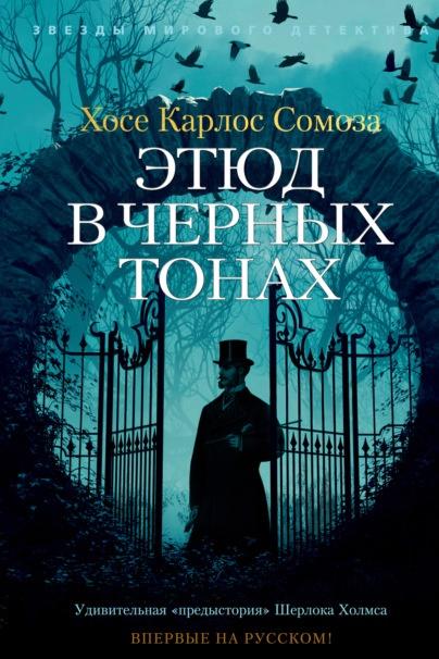 Этюд в черных тонах Хосе Карлос Сомоза книга
