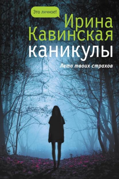 Каникулы Ирина Кавинская книга