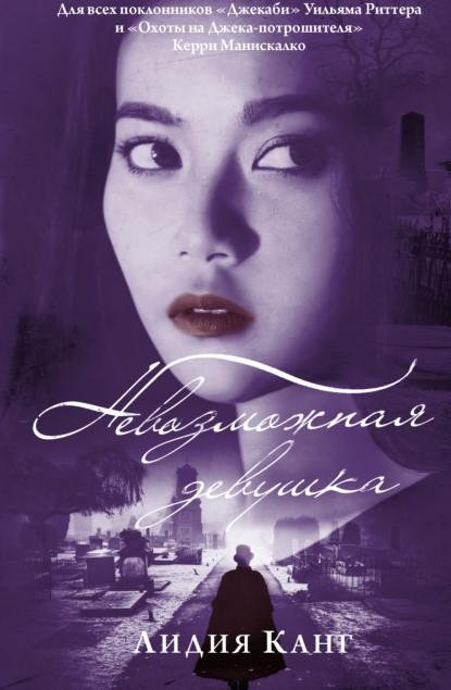 Лидия Канг Невозможная девушка книга