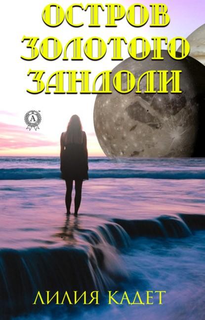 Лилия Кадет Остров Золотого Зандоли книга