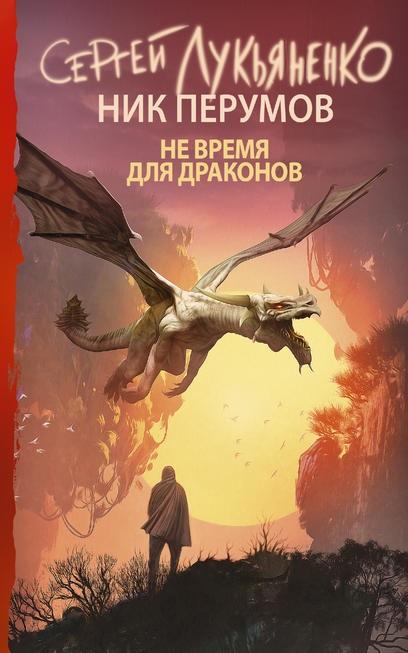Не время для драконов Сергей Лукьяненко книга