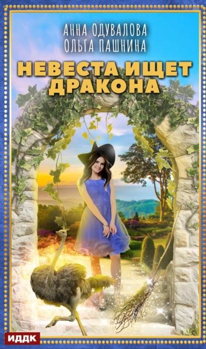 Невеста ищет дракона Ольга Пашнина книга
