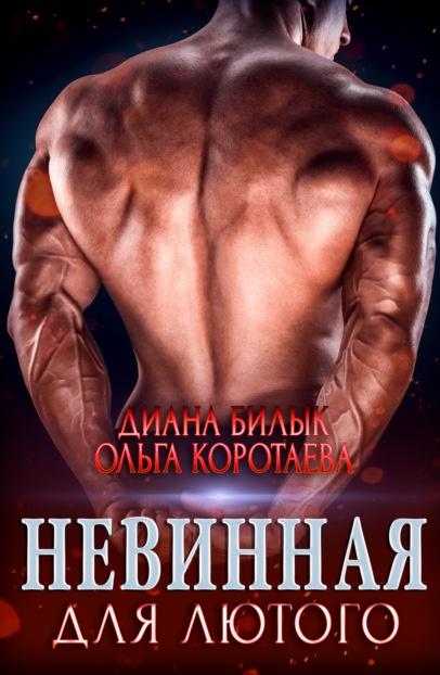 Невинная для Лютого Ольга Коротаева Диана Билык книга