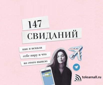 Обложка аудиокниги 147 свиданий Как я искала себе пару и что из этого вышло Радмила Хакова