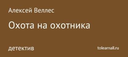Обложка книги Алексей Валентинович Веллес Охота на охотника