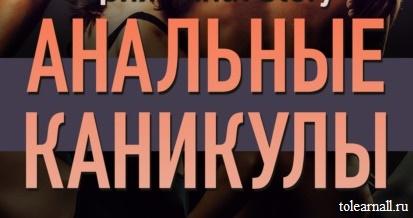 Обложка книги Анальные каникулы Эмилия Дарк
