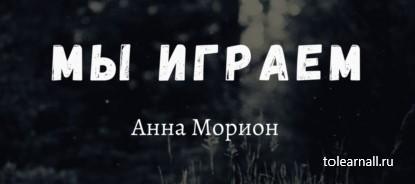 Обложка книги Анна Морион Мы играем