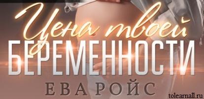 Обложка книги Цена твоей беременности Ева Ройс